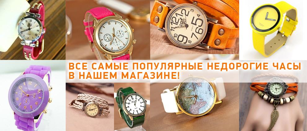 Онлайн магазин наручных часов часы ника наручные купить